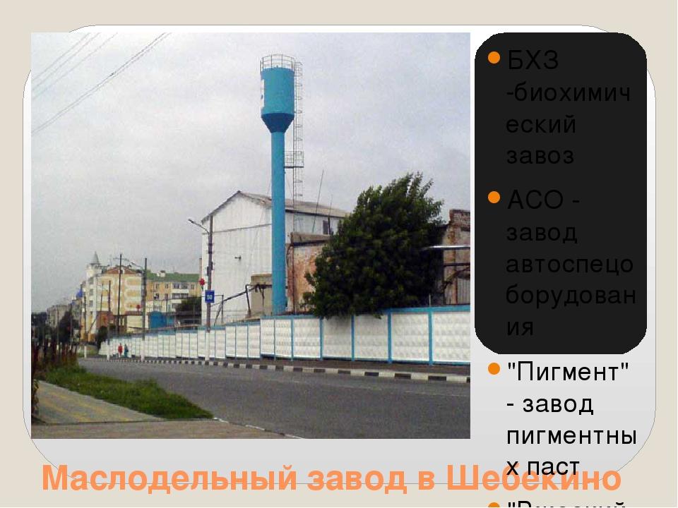 Маслодельный завод в Шебекино БХЗ -биохимический завоз АСО - завод автоспецо...