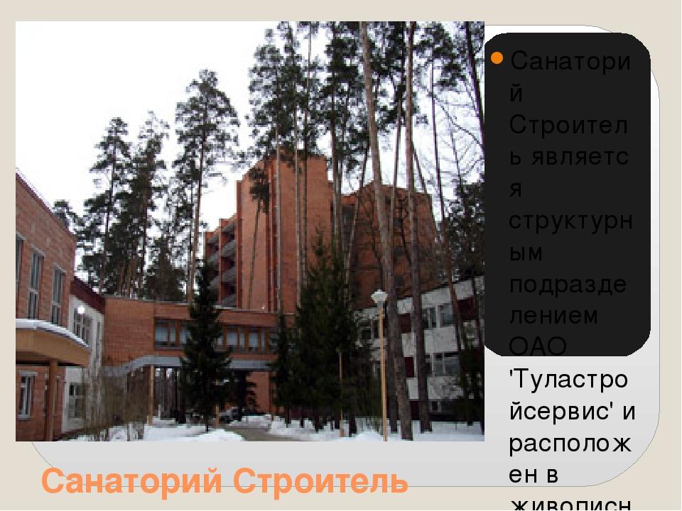 Санаторий Строитель Cанаторий Строительявляется структурным подразделением...