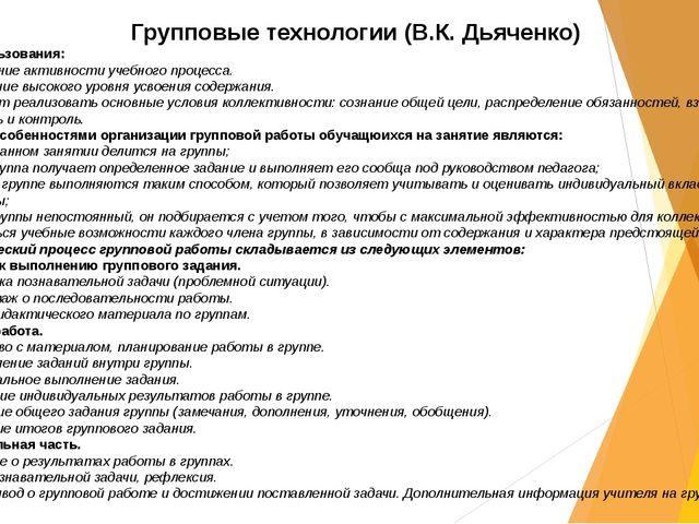 Групповые технологии (В.К. Дьяченко) Цель использования: — Обеспечение актив...