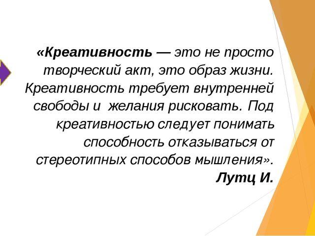 «Креативность — это не просто творческий акт, это образ жизни. Креативность т...