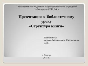 Презентация к библиотечному уроку «Структура книги» Муниципальное бюджетное о