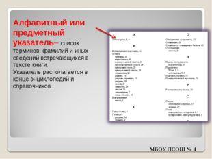 Алфавитный или предметный указатель– список терминов, фамилий и иных сведений