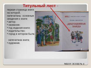 первая страница книги на которой, напечатаны основные сведения о книге: автор