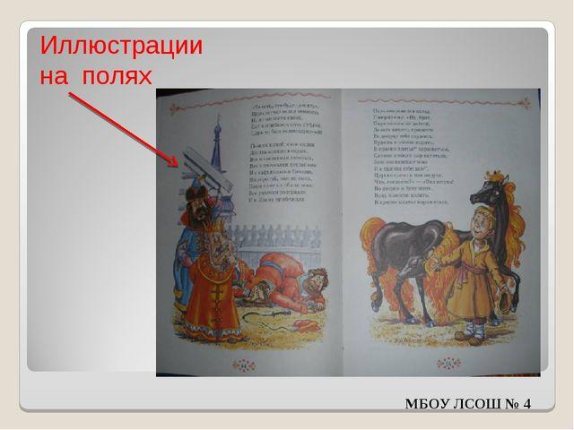Иллюстрации на полях МБОУ ЛСОШ № 4