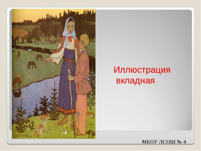 Иллюстрация вкладная МБОУ ЛСОШ № 4