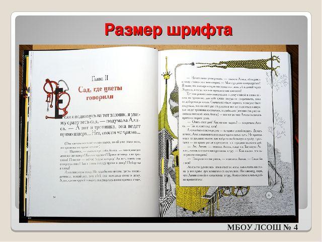 Размер шрифта МБОУ ЛСОШ № 4