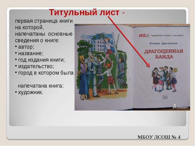 первая страница книги на которой, напечатаны основные сведения о книге: автор...