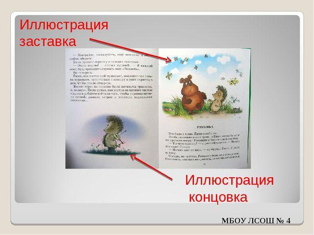 Иллюстрация заставка Иллюстрация концовка МБОУ ЛСОШ № 4