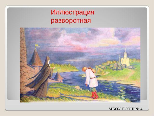 Иллюстрация разворотная МБОУ ЛСОШ № 4