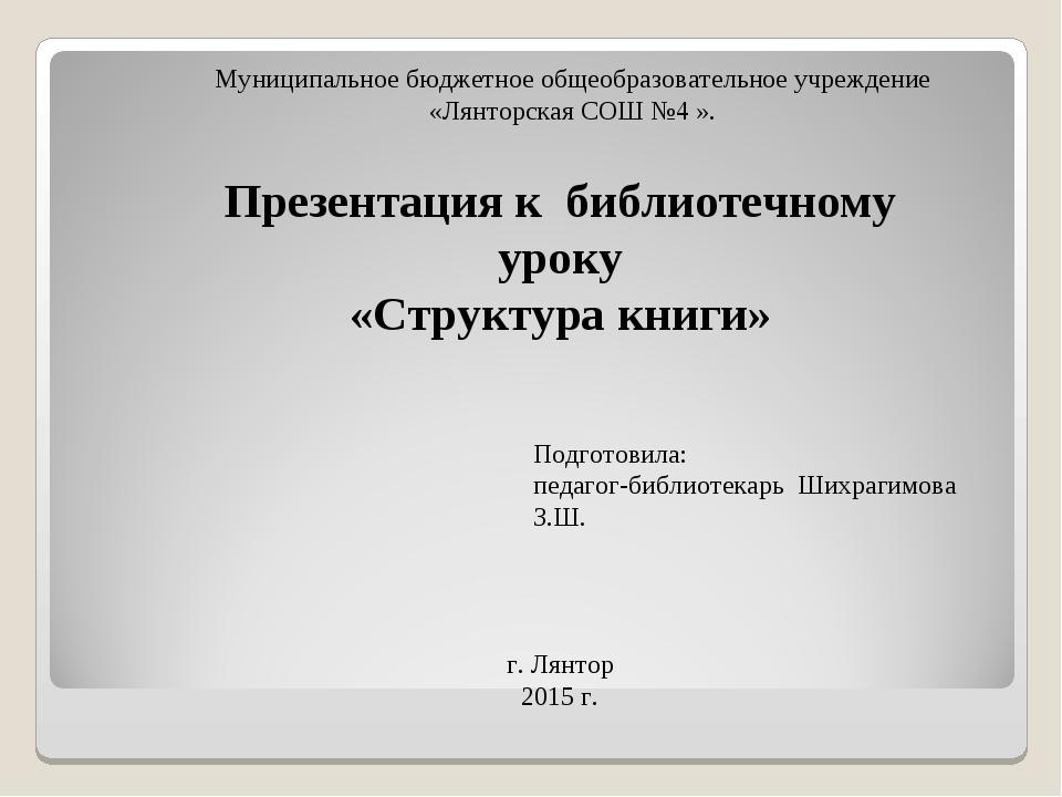 Презентация к библиотечному уроку «Структура книги» Муниципальное бюджетное о...