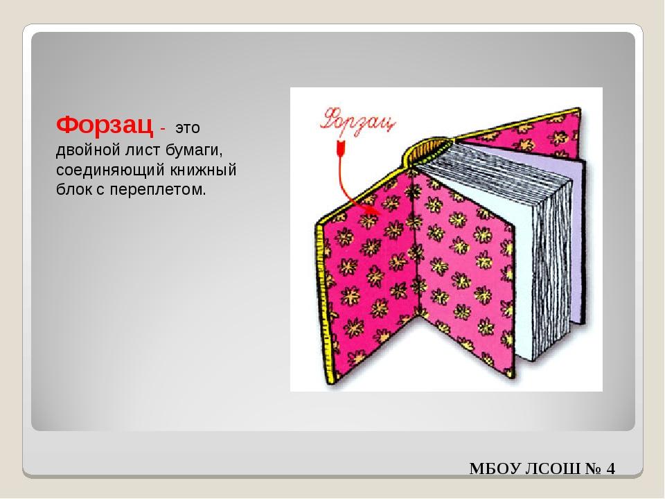 Форзац - это двойной лист бумаги, соединяющий книжный блок с переплетом. МБОУ...