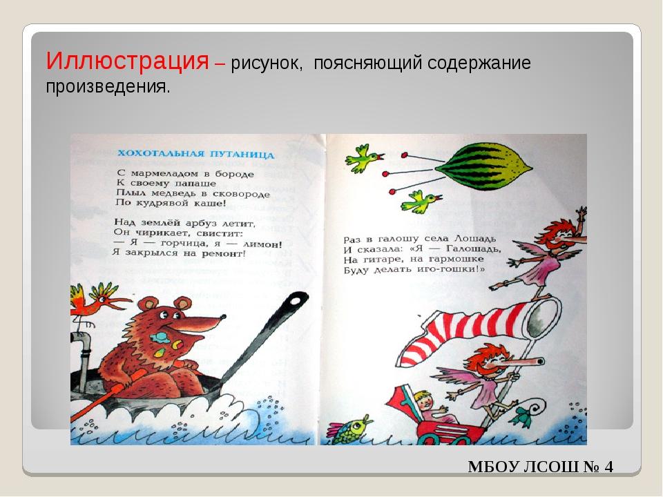Иллюстрация – рисунок, поясняющий содержание произведения. МБОУ ЛСОШ № 4