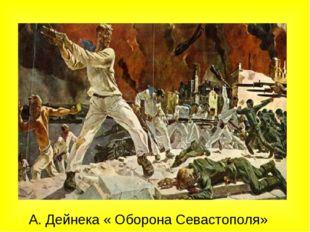 А. Дейнека « Оборона Севастополя»