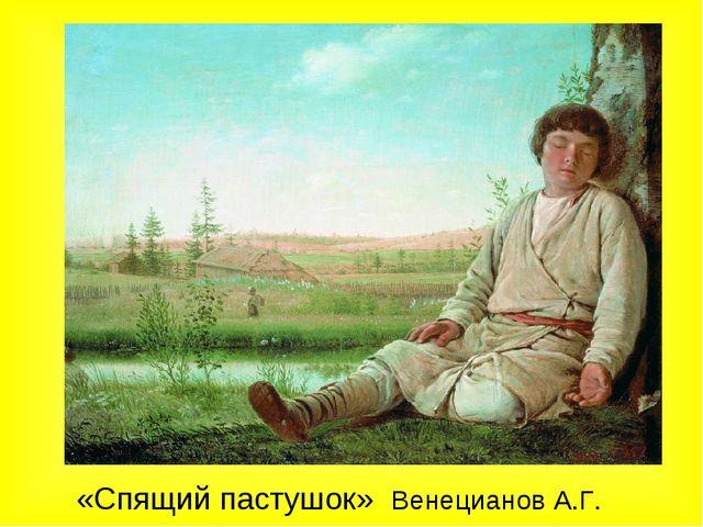 «Спящий пастушок» Венецианов А.Г.