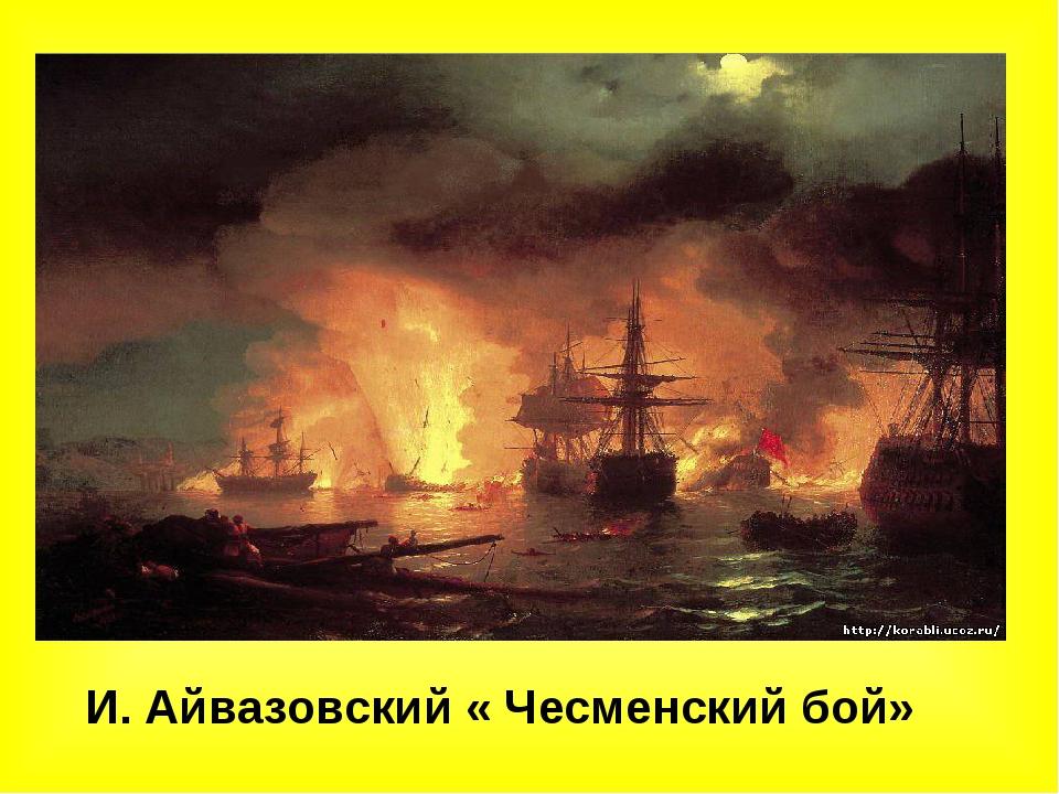 И. Айвазовский « Чесменский бой»