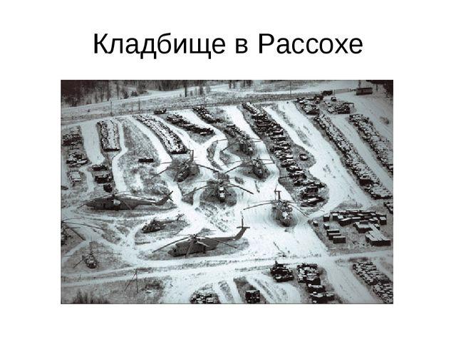 Кладбище в Рассохе