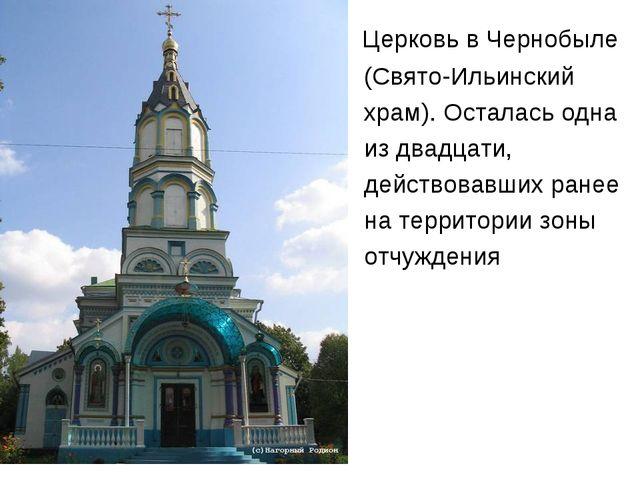 Церковь в Чернобыле (Свято-Ильинский храм). Осталась одна из двадцати, дейст...