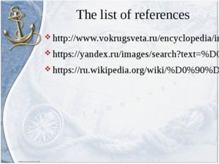The list of references http://www.vokrugsveta.ru/encyclopedia/index.php?title