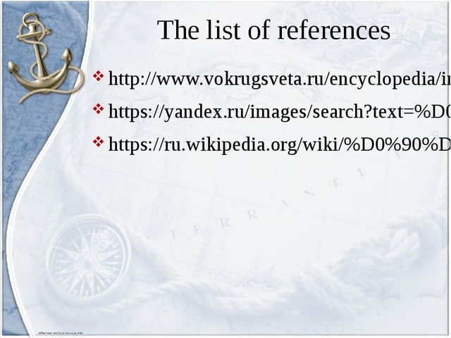 The list of references http://www.vokrugsveta.ru/encyclopedia/index.php?title...
