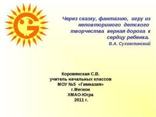 Коровянская С.В. учитель начальных классов МОУ №5 «Гимназия» г.Мегион ХМАО-Ю