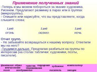"""МОУ №5 """"Гимназия"""", С.В. Коровянская, 2011 г. Применение полученных знаний -Те"""