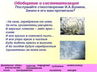 """МОУ №5 """"Гимназия"""", С.В. Коровянская, 2011 г. - На окне, серебряном от инея, З"""
