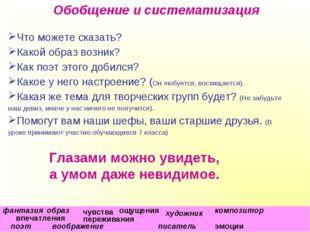 """МОУ №5 """"Гимназия"""", С.В. Коровянская, 2011 г. Что можете сказать? Какой образ"""