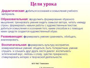 """МОУ №5 """"Гимназия» С.В. Коровянская Образовательная: продолжить формирование о"""
