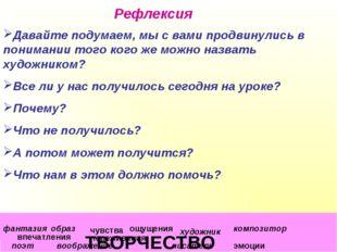"""МОУ №5 """"Гимназия"""", С.В. Коровянская, 2011 г. Рефлексия фантазия воображение х"""