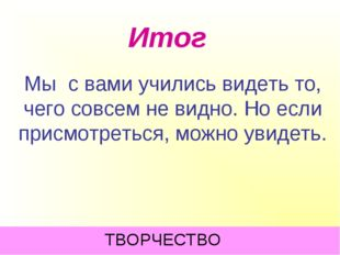 """МОУ №5 """"Гимназия"""", С.В. Коровянская, 2011 г. Итог Мы с вами учились видеть то"""