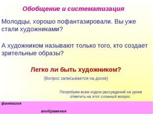"""МОУ №5 """"Гимназия"""", С.В. Коровянская, 2011 г. Молодцы, хорошо пофантазировали."""
