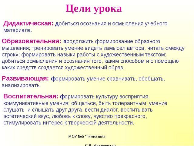 """МОУ №5 """"Гимназия» С.В. Коровянская Образовательная: продолжить формирование о..."""