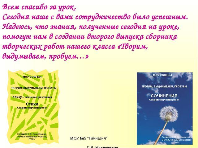 """МОУ №5 """"Гимназия"""" С.В. Коровянская Всем спасибо за урок. Сегодня наше с вами..."""