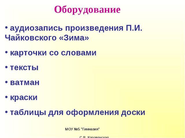 """МОУ №5 """"Гимназия"""" С.В. Коровянская Оборудование аудиозапись произведения П.И...."""