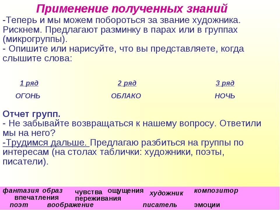"""МОУ №5 """"Гимназия"""", С.В. Коровянская, 2011 г. Применение полученных знаний -Те..."""