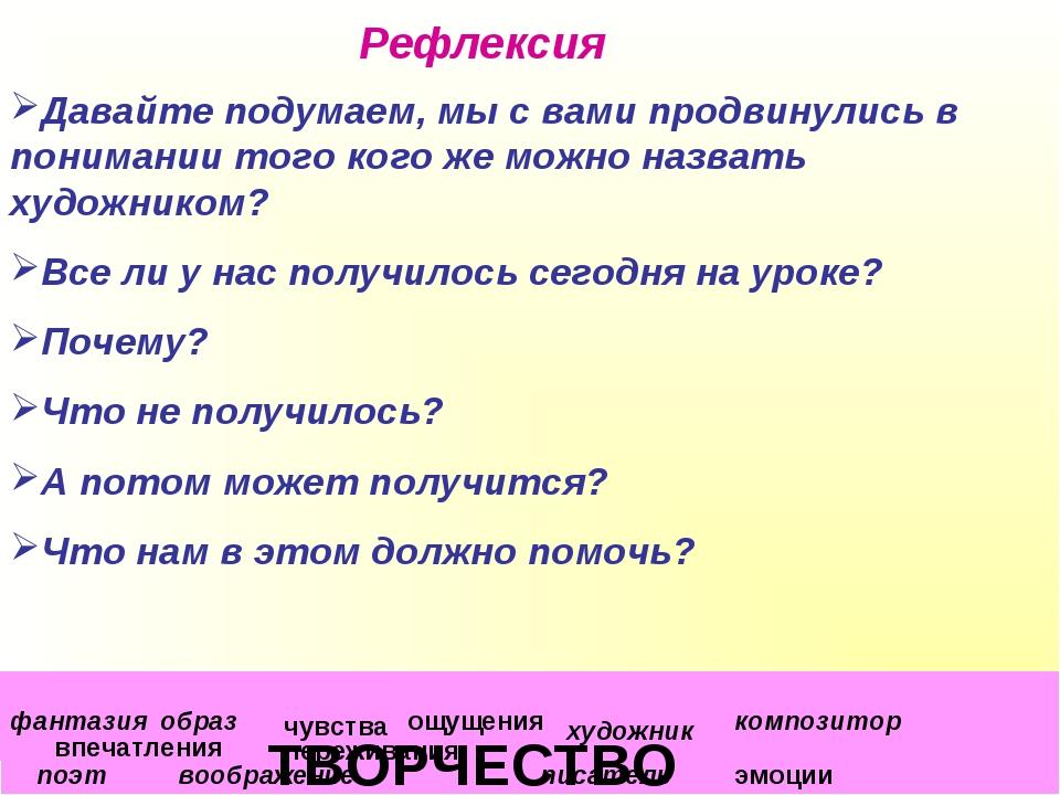 """МОУ №5 """"Гимназия"""", С.В. Коровянская, 2011 г. Рефлексия фантазия воображение х..."""