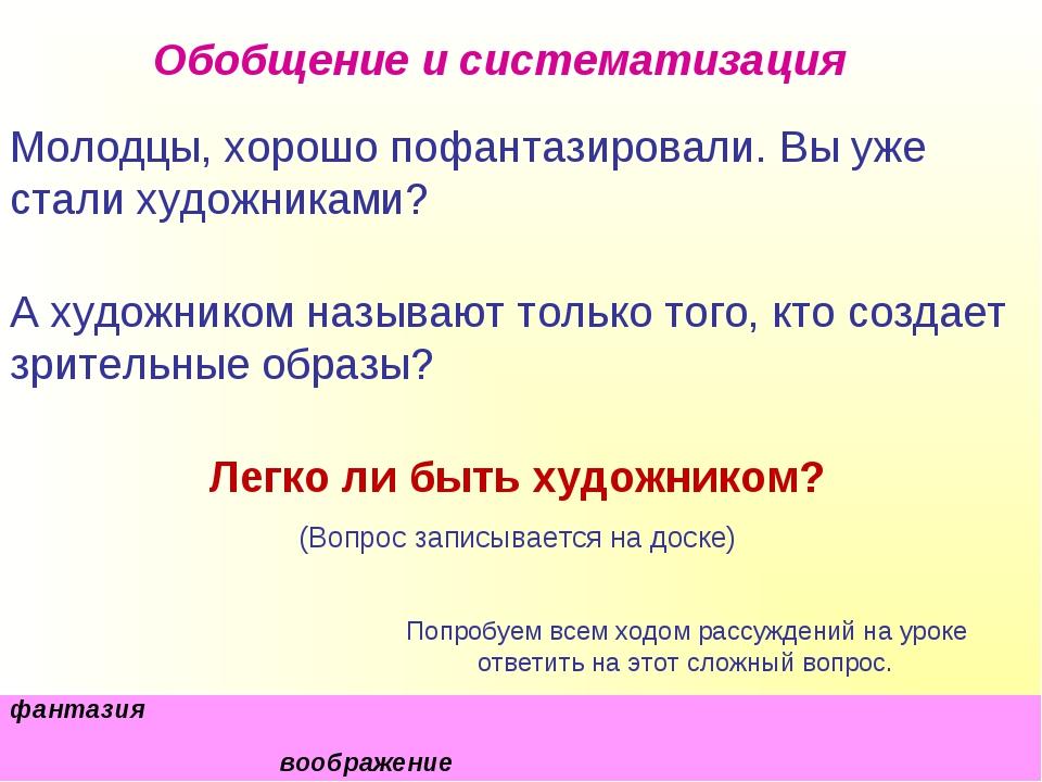 """МОУ №5 """"Гимназия"""", С.В. Коровянская, 2011 г. Молодцы, хорошо пофантазировали...."""