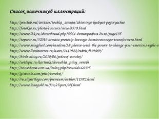 Список источников иллюстраций: http://petclub.md/articles/tochka_zrenija/zhiv