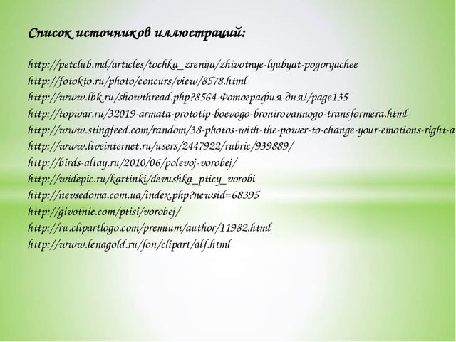 Список источников иллюстраций: http://petclub.md/articles/tochka_zrenija/zhiv...