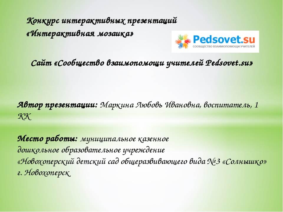 Автор презентации: Маркина Любовь Ивановна, воспитатель, 1 КК Место работы: м...