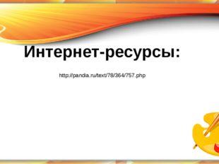 http://pandia.ru/text/78/364/757.php Интернет-ресурсы: