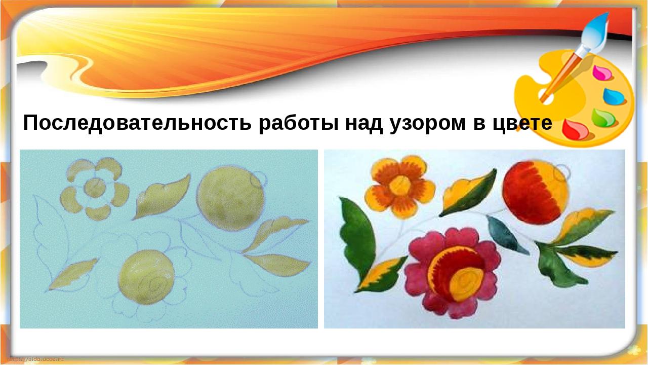 Последовательность работы над узором в цвете