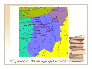 Муромское и Рязанское княжества