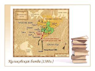 Куликовская битва (1380г.)