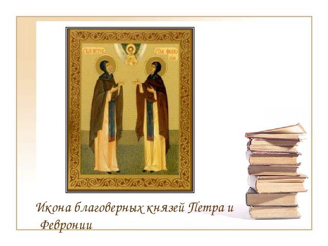 Икона благоверных князей Петра и Февронии