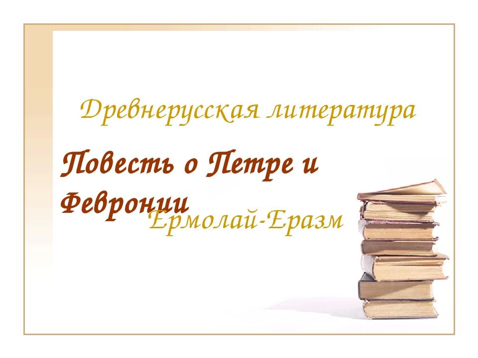 Древнерусская литература Повесть о Петре и Февронии Ермолай-Еразм