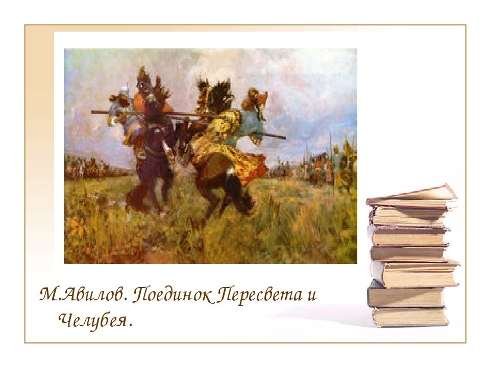 М.Авилов. Поединок Пересвета и Челубея.