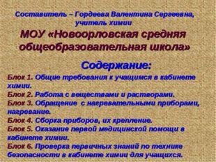 Составитель – Гордеева Валентина Сергеевна, учитель химии МОУ «Новоорловская