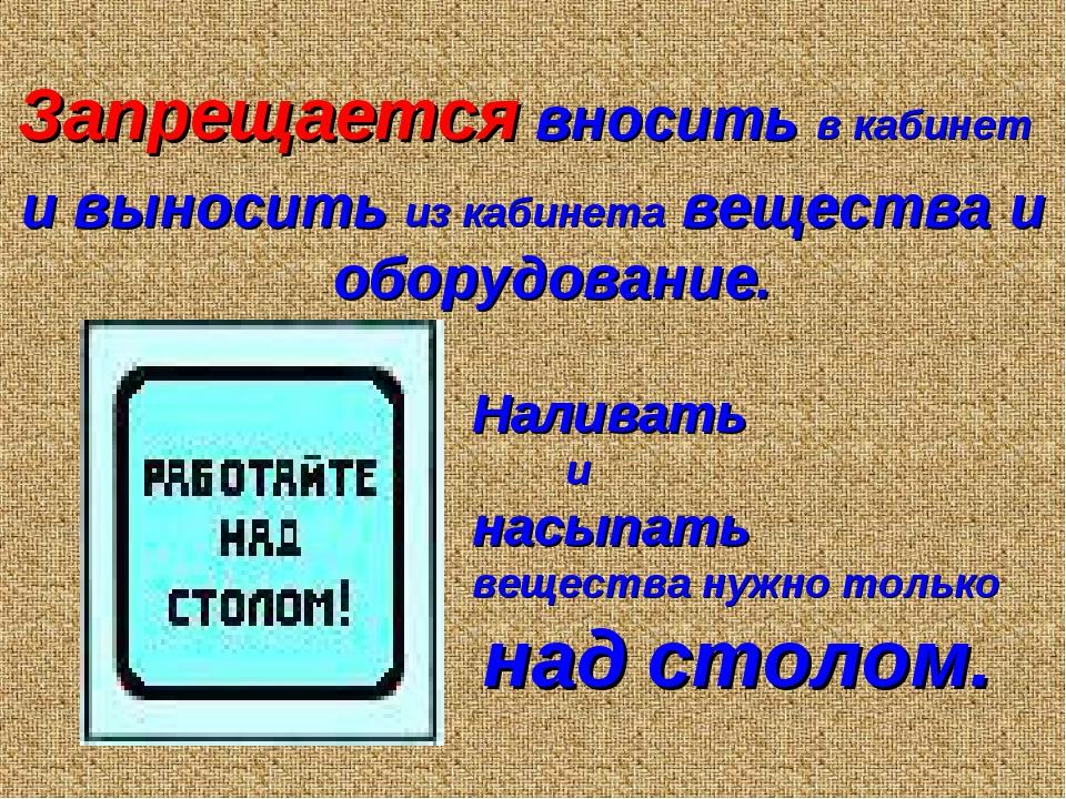 Запрещается вносить в кабинет и выносить из кабинета вещества и оборудование....