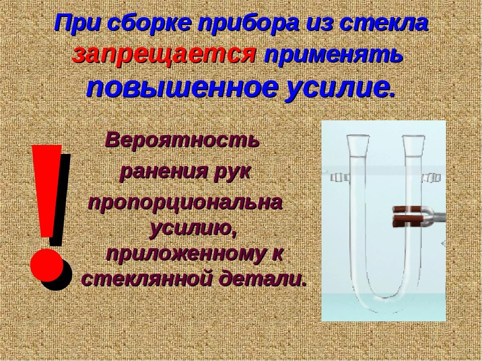 При сборке прибора из стекла запрещается применять повышенное усилие. Вероятн...